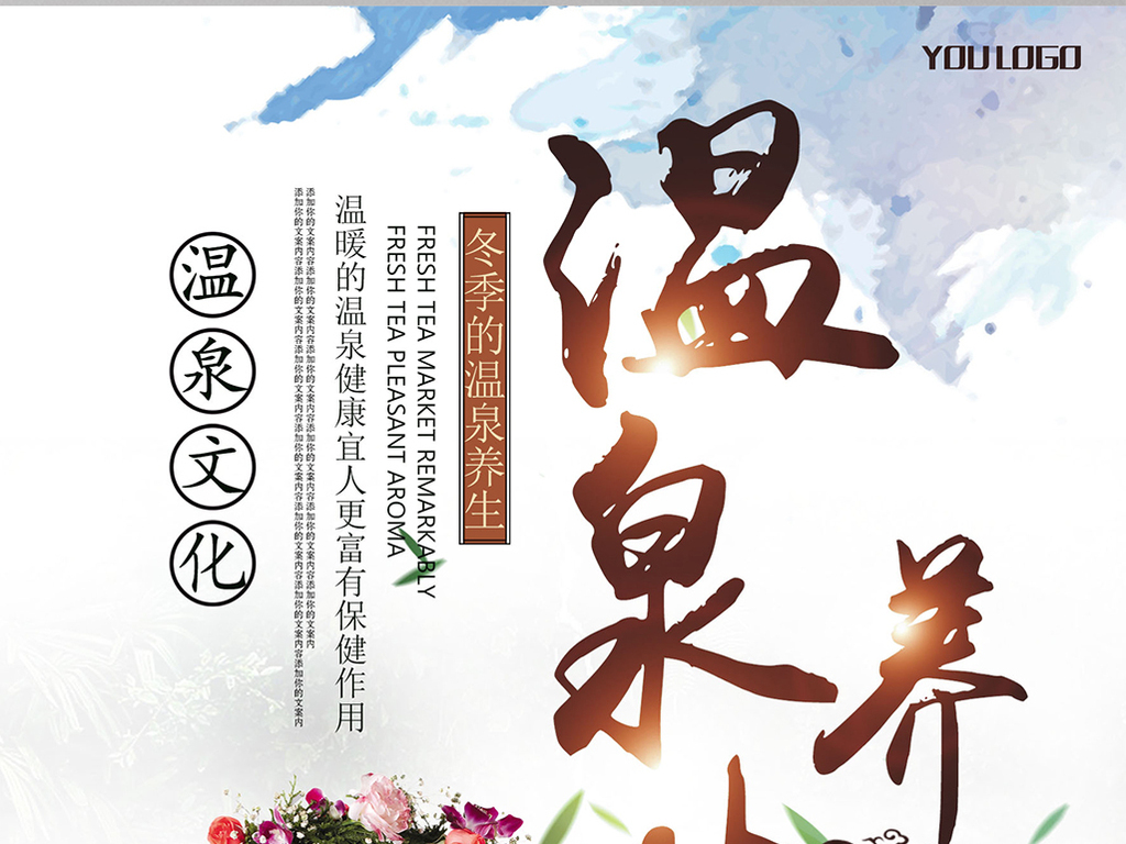 养生温泉度假区宣传海报