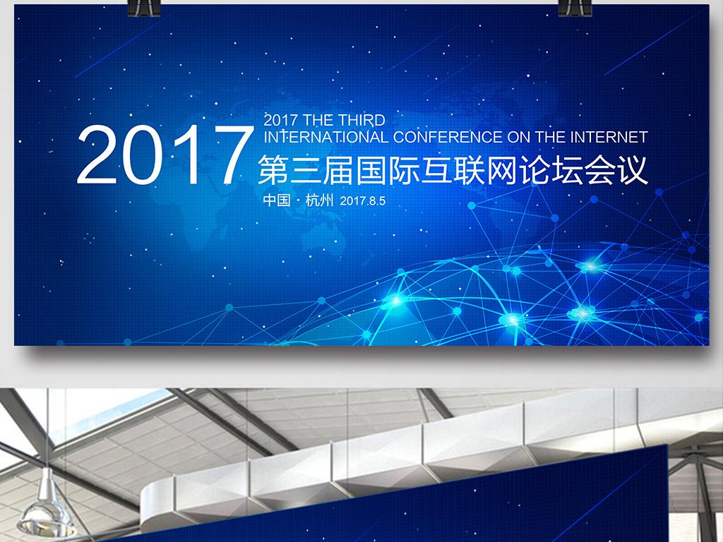 国际商业宣传广告牌展销会蓝色背景会议背景互联网蓝色高端大气设计大