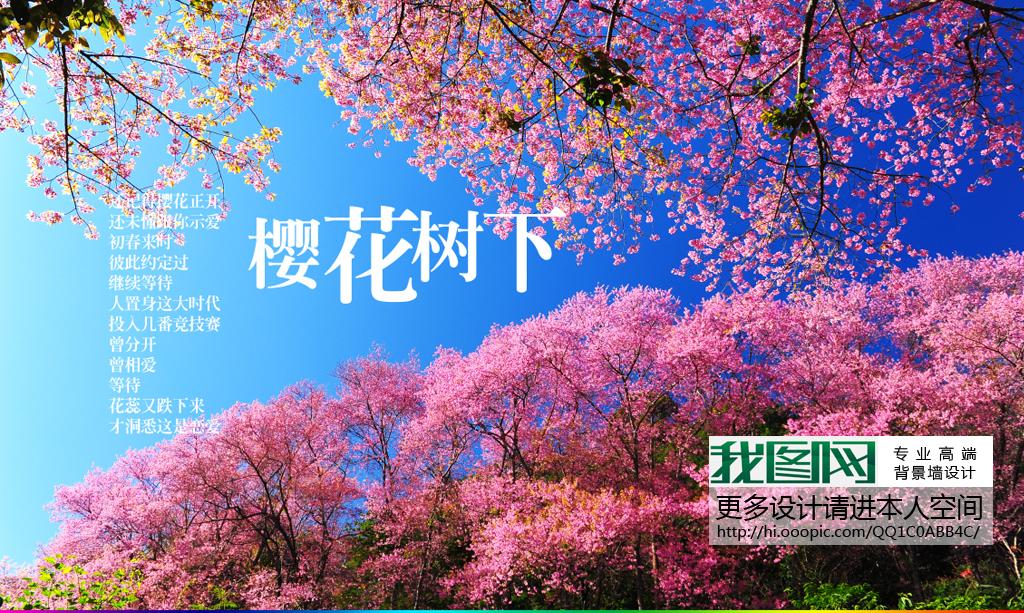 清新自然日本富士山樱花树下风景壁画背景墙