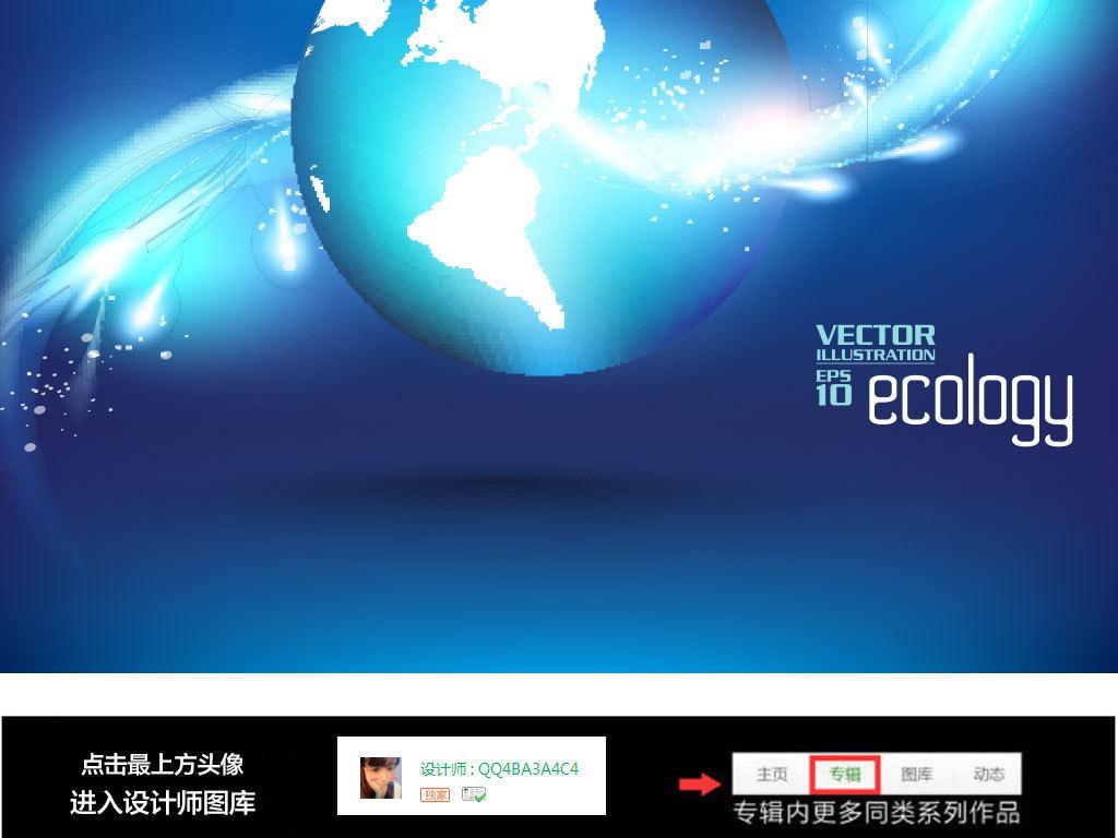 炫酷光环科技海报宣传背景