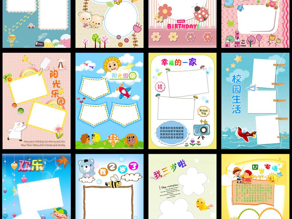 幼儿园小学生成长档案PPT成长手册 2图片