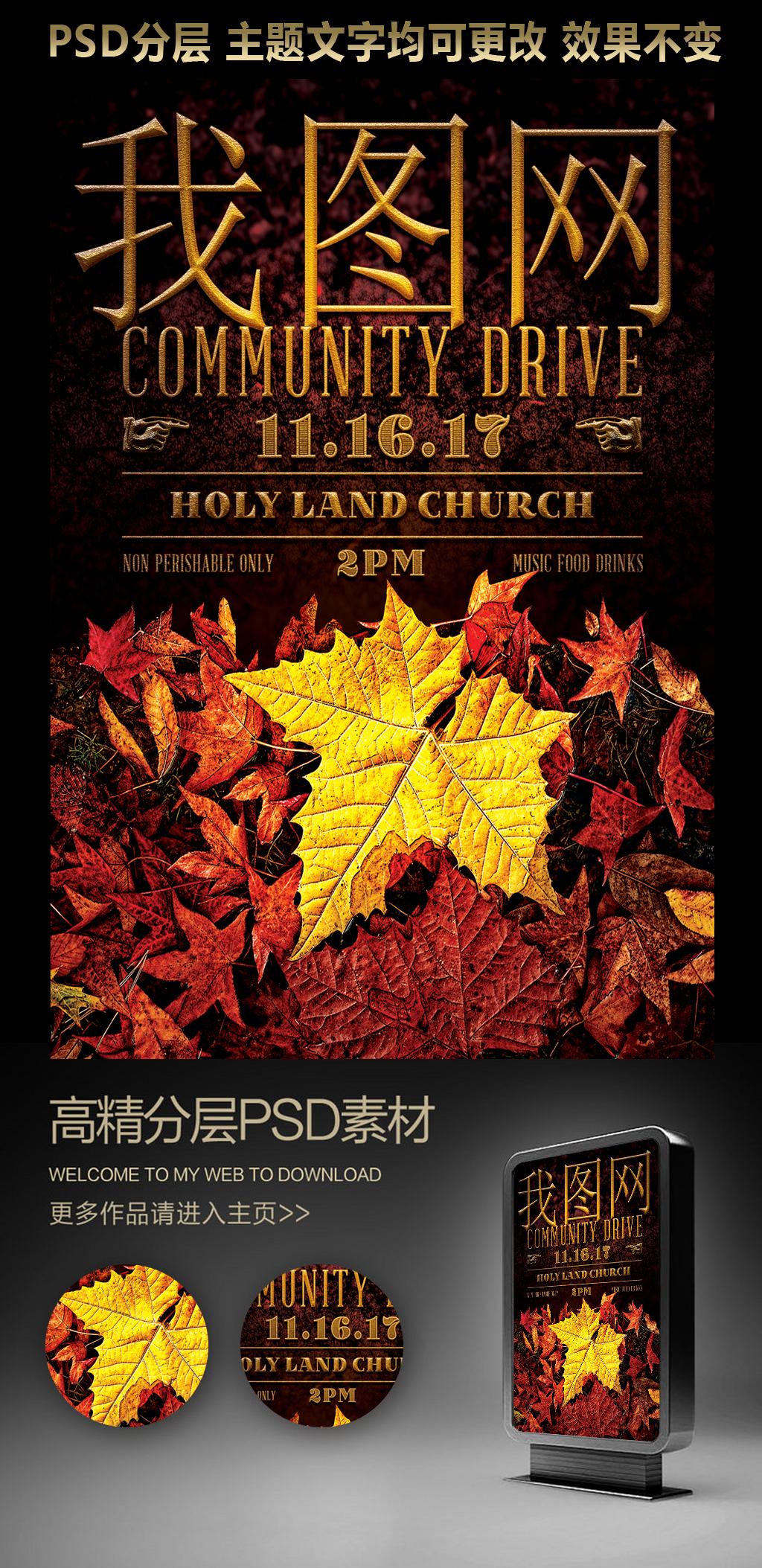 平面|广告设计 海报设计 国外创意海报 > 国外创意海报枫叶金色图片