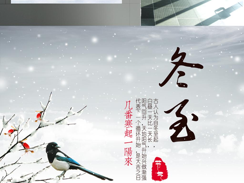 冬至 - znx123000 - 心语小院