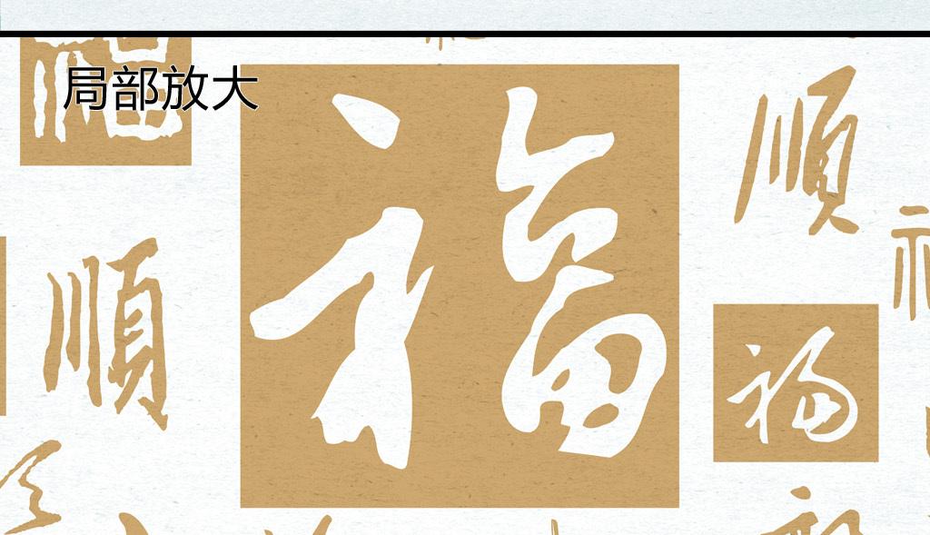 手绘福字图片大全