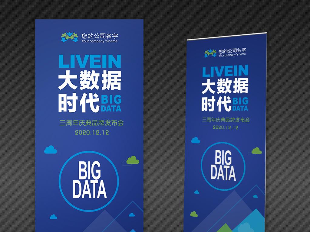 平面|广告设计 展板设计 x展架设计 > 蓝色大数据时代x展架模板  版权