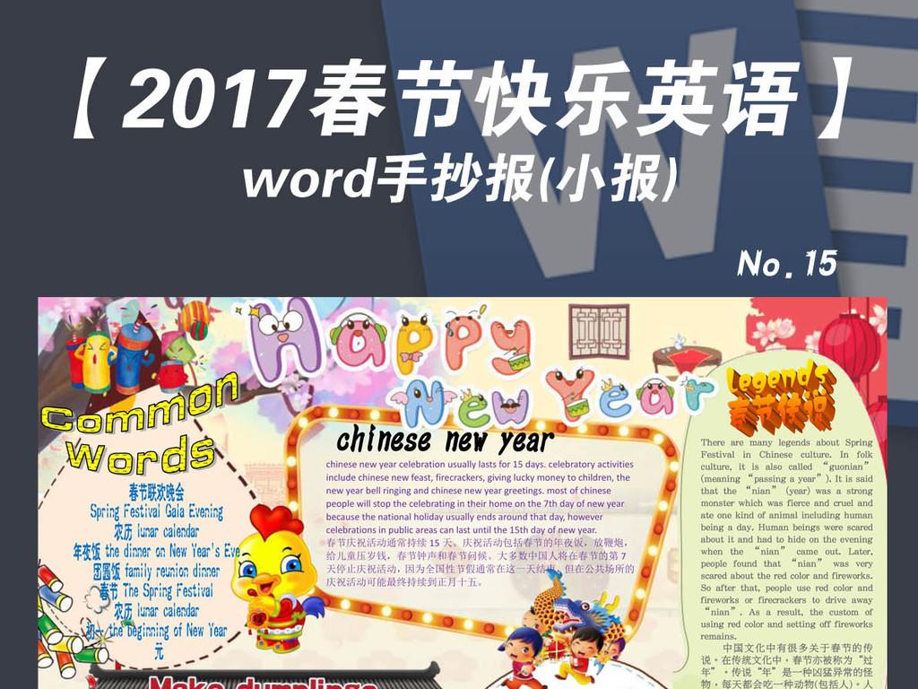 2017喜迎鸡年新年英语春节小报手抄报