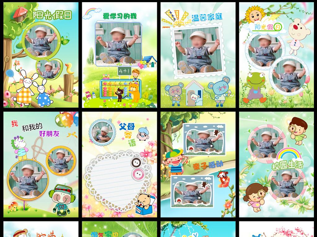 幼儿园成长档案小学生ppt成长手册(6)