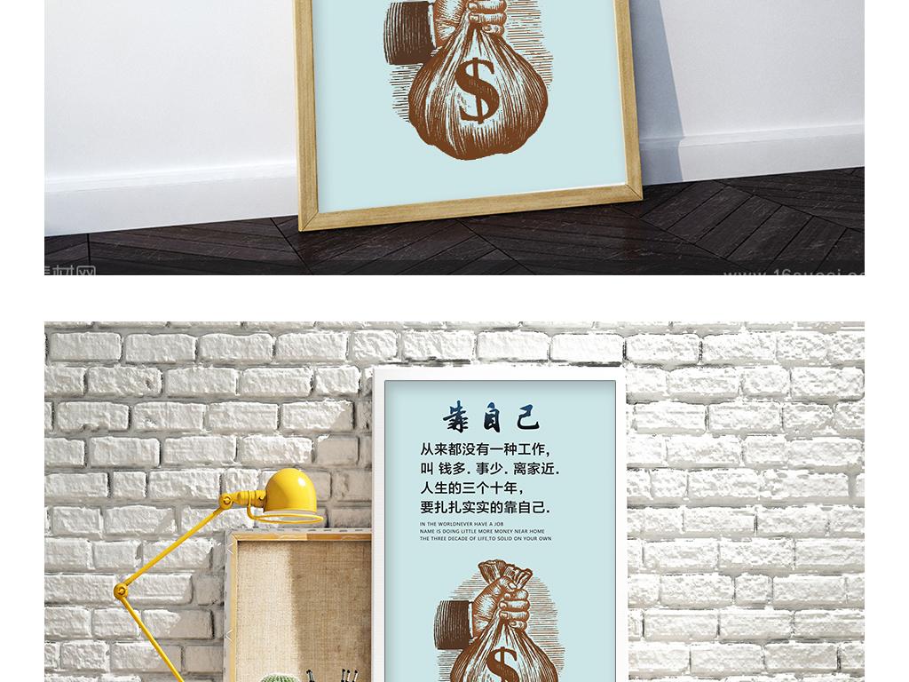 企业文化展板靠自己商务挂画手绘励志
