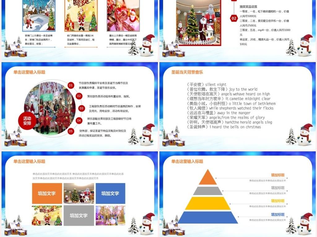圣诞节活动策划方案公司活动ppt模板