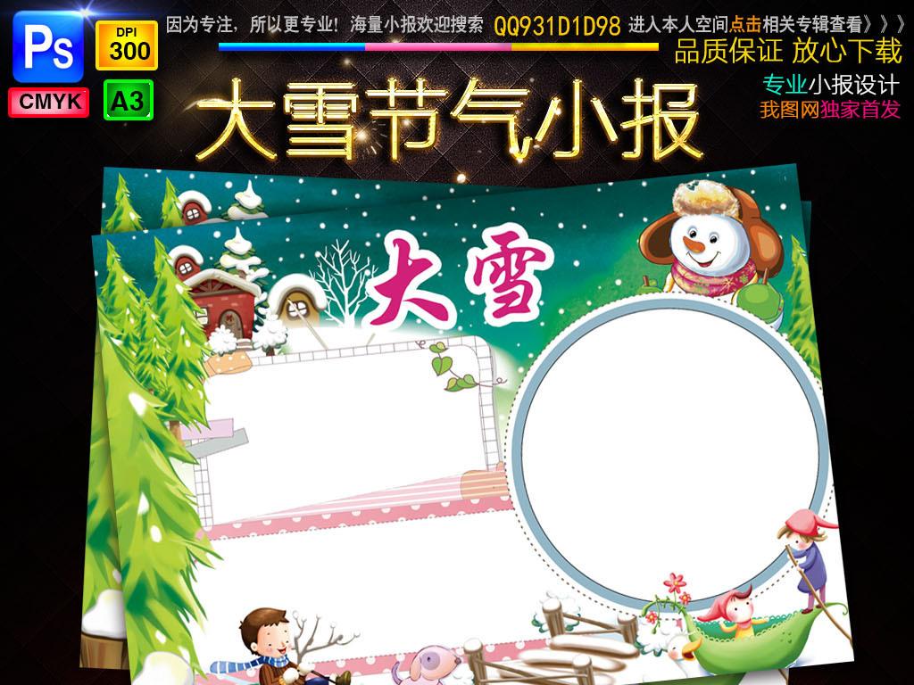 大雪节气小报中国24节气手抄电子小报模板图片下载psd素材 元旦手抄