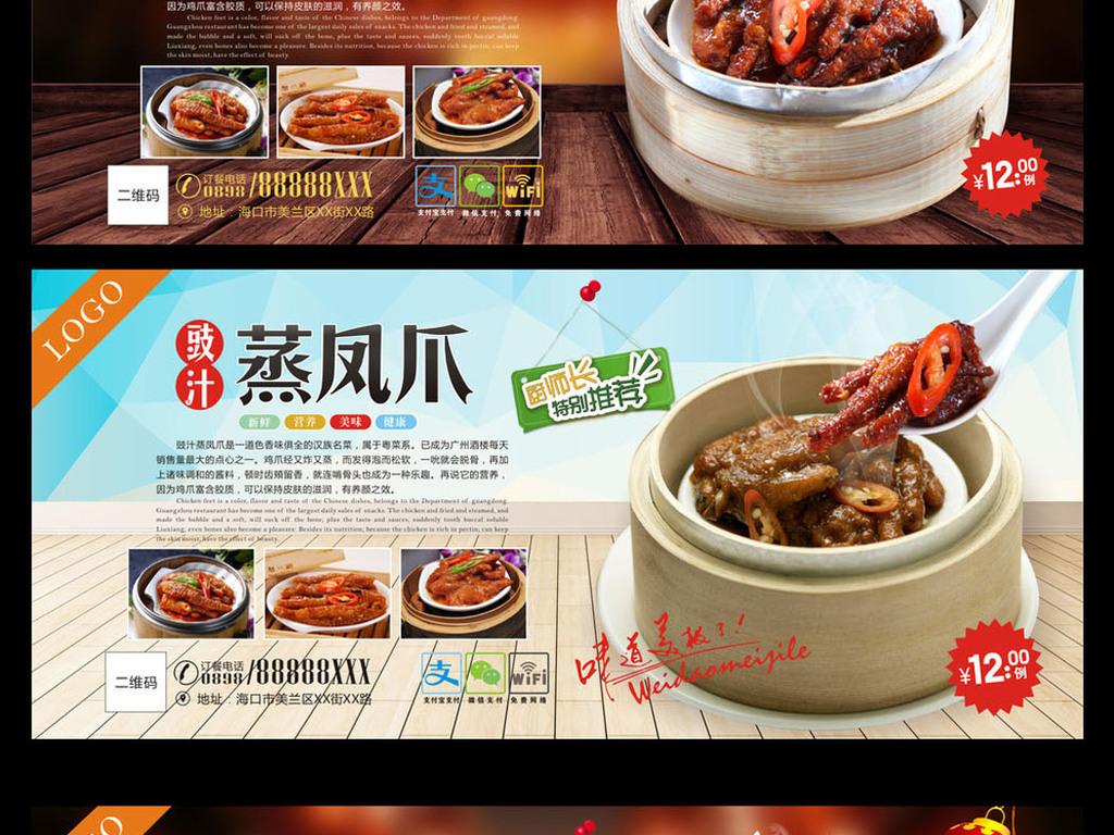 風味小吃系列海報橫版(二)