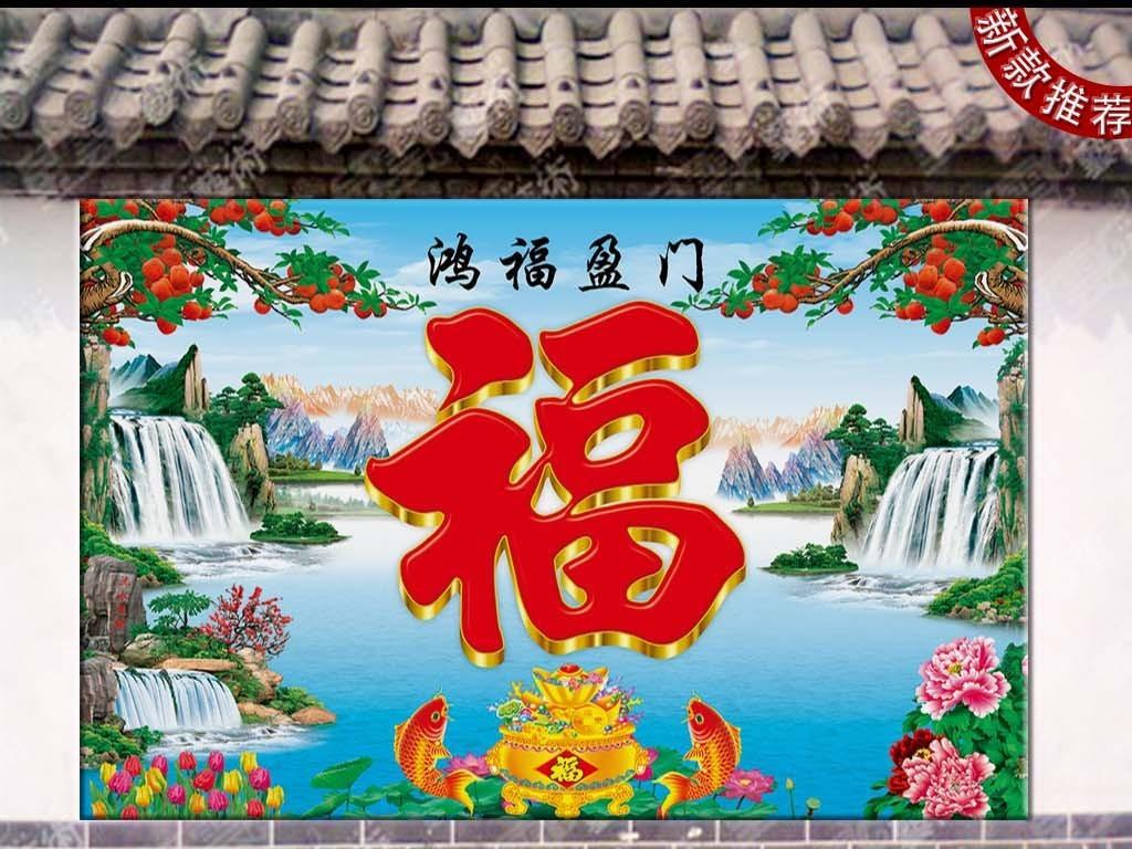 背景墙|装饰画 电视背景墙 手绘电视背景墙 > 福字高清风景壁画山水
