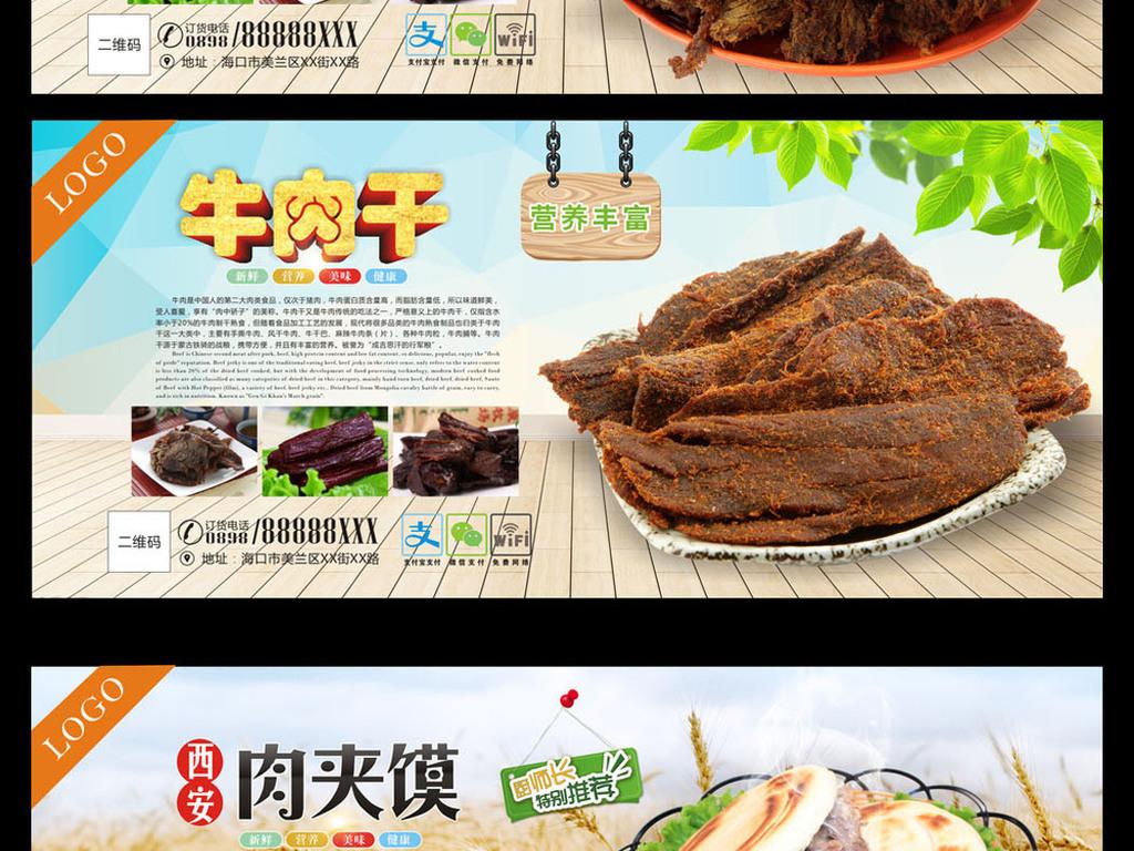 風味小吃系列海報橫版(四)