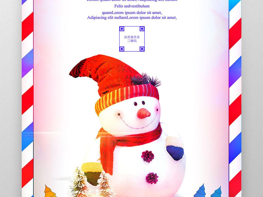 创意雪人圣诞节海报