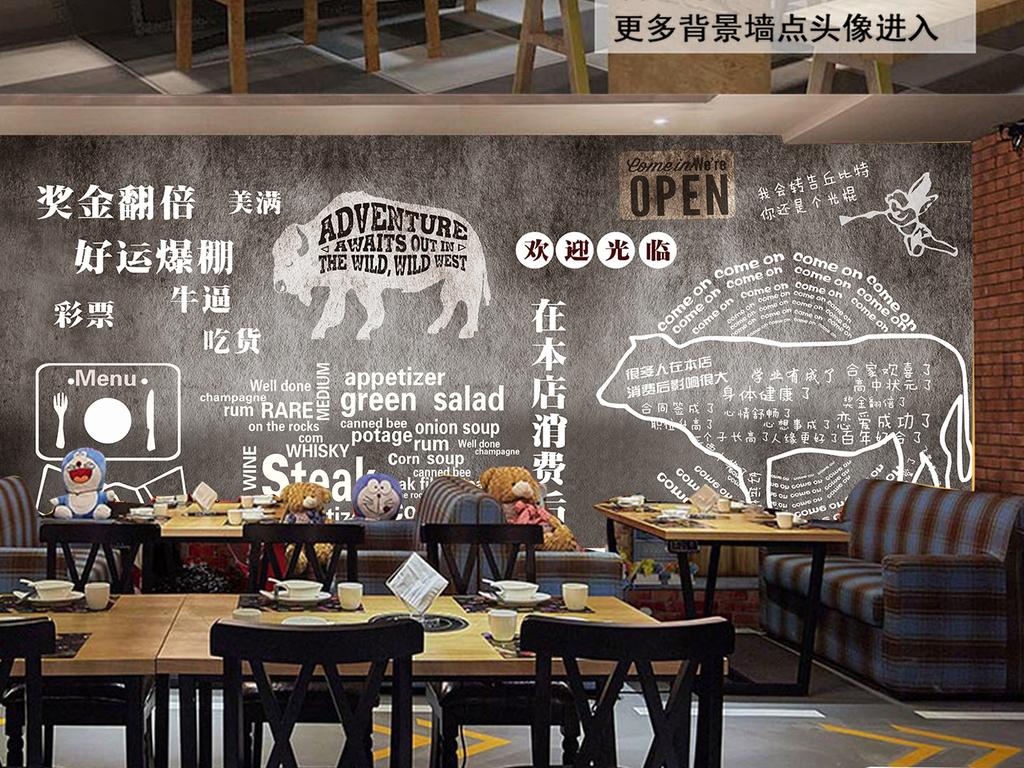 水泥墙手绘牛排西餐厅烤肉自助餐厅背景墙