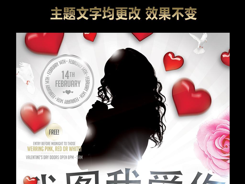 淘宝海报年会背景宣传单创意背景广告设计心形广告设计婚礼婚庆婚礼设