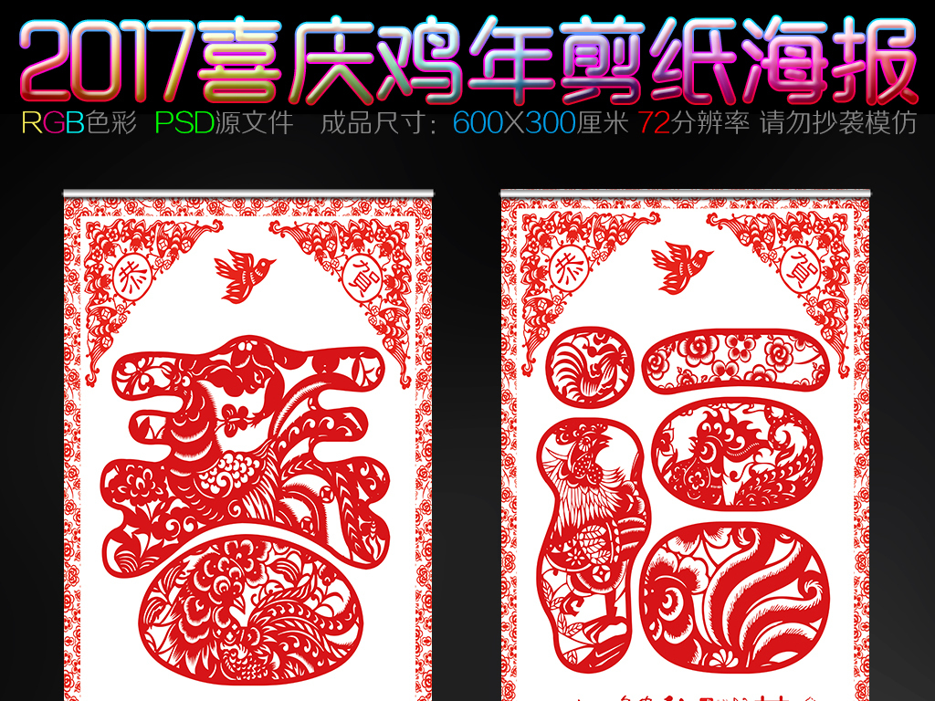 2017鸡年剪纸海报(图片编号:15923766)_2018狗年海报