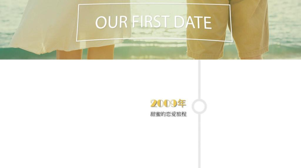 爱情故事婚礼mv爱情mv爱情时间轴片头求婚片头pr模板图片