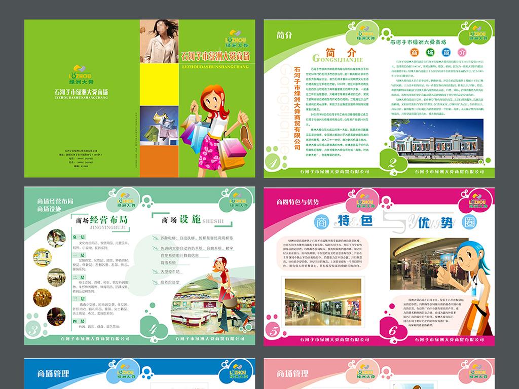 2016年彩色商场精美画册设计矢量图