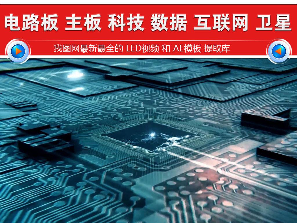 科技互联网电路板主板数字地球卫星数据视频