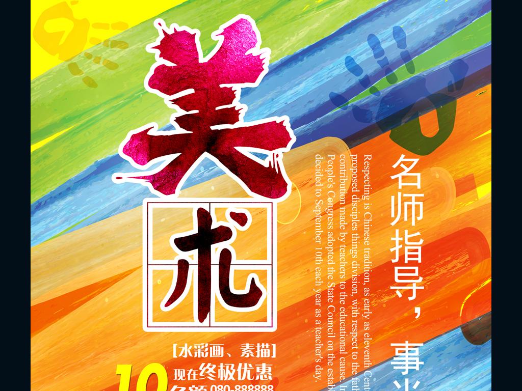 秋天海报手绘水粉