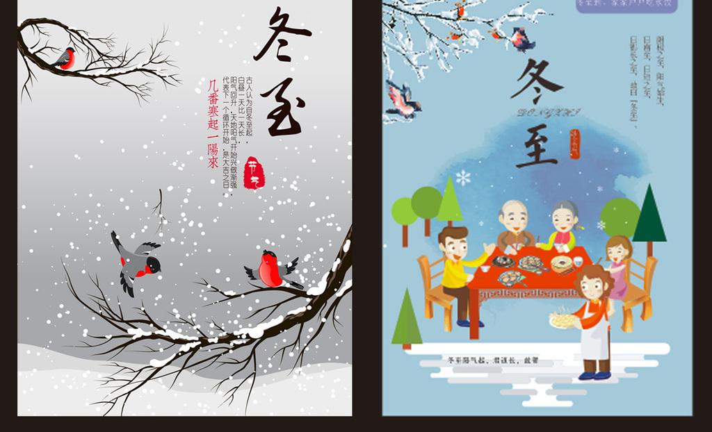 大雪冬至海报设计