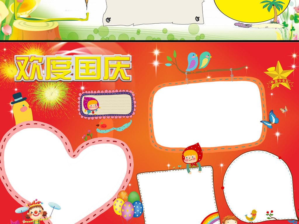 word通用小报空白模板