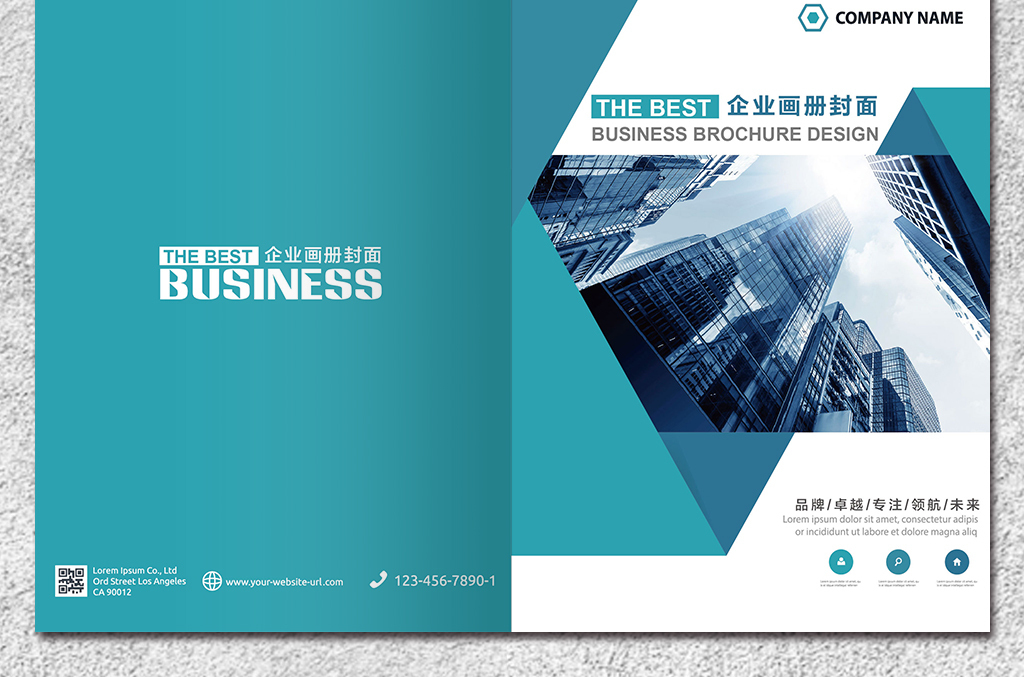 蓝色科技企业通用画册封面设计模板
