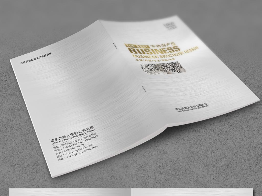 最新银灰色企业封面设计模板