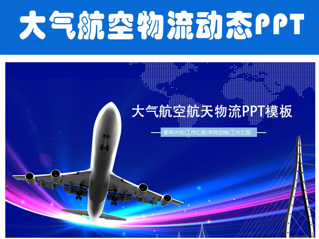 航空公司民航局飞机航天运输物流ppt