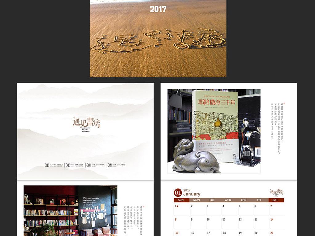 作品模板源文件可以编辑替换,设计作品简介: 2017台历日历书房文艺