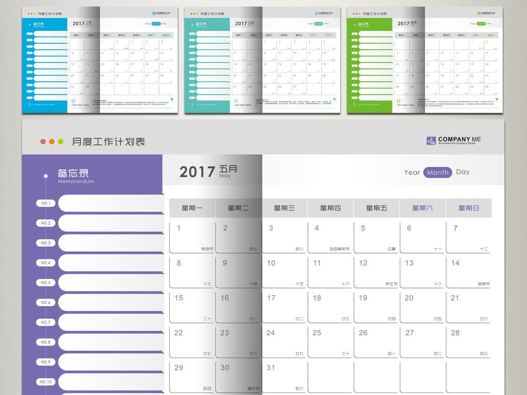 日程模板工作计划计划日历月历计划工作