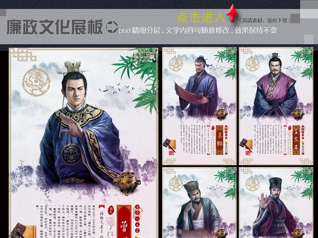 国学经典中国传统文化人物手绘人物手绘画名人挂图名人挂图挂图人物