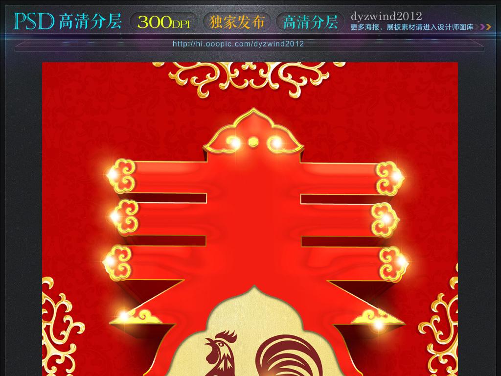 新年春节海报设计(图片编号:15926907)