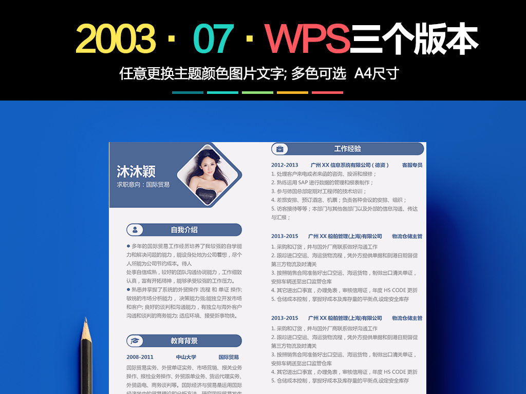 A4企业办公个人简历模板wordwps