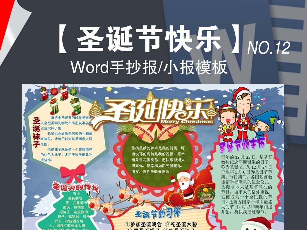word圣诞节平安夜手抄报小报模板12