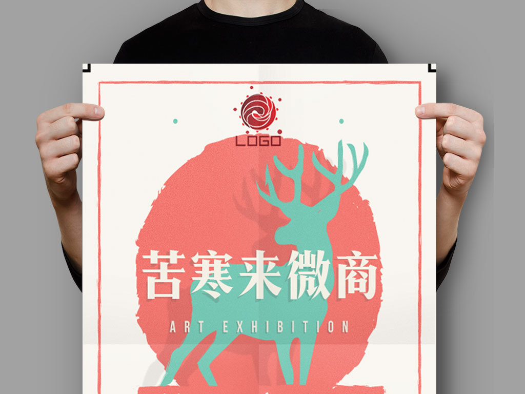 圣诞节 > 微商圣诞招代理水粉海报