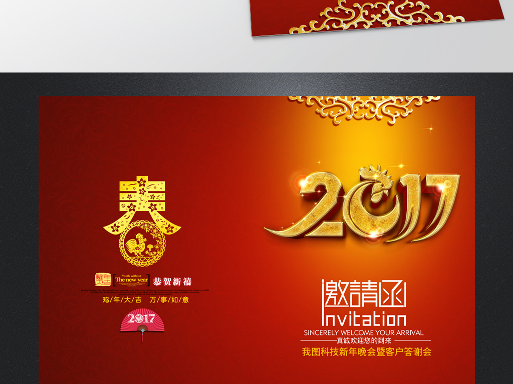 2017新年邀请函模板