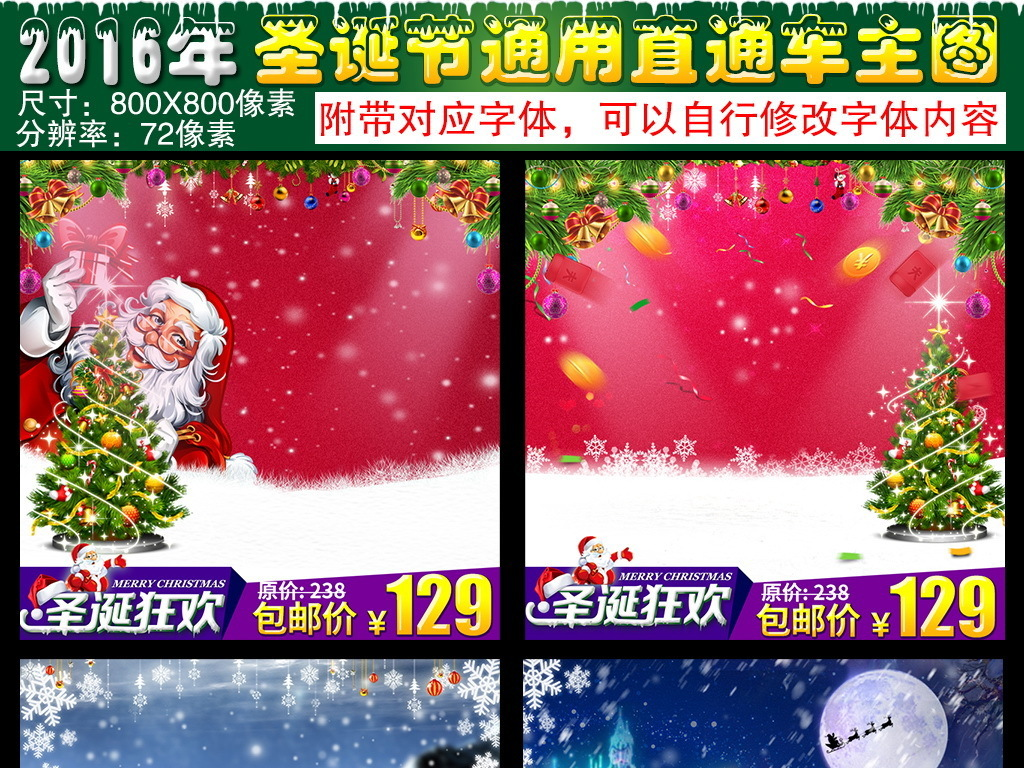 节平安夜童装童鞋卡通手绘唯美圣诞老人电器苹果数码