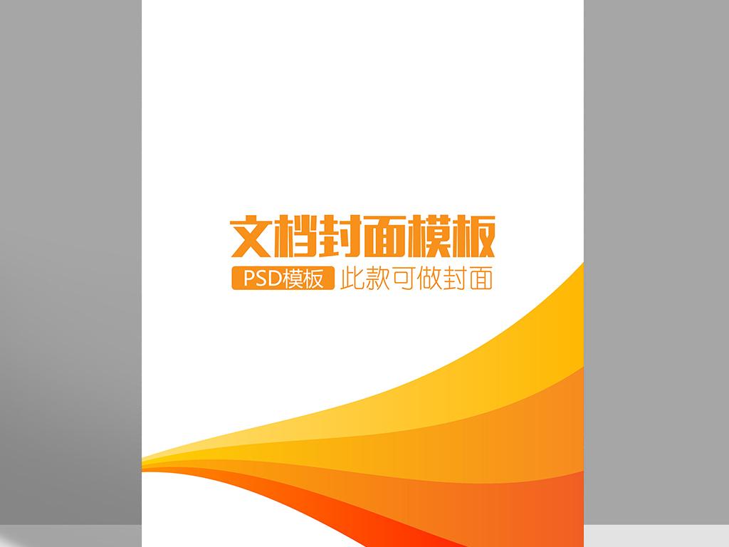 橙色简约渐变word背景信纸文档背景