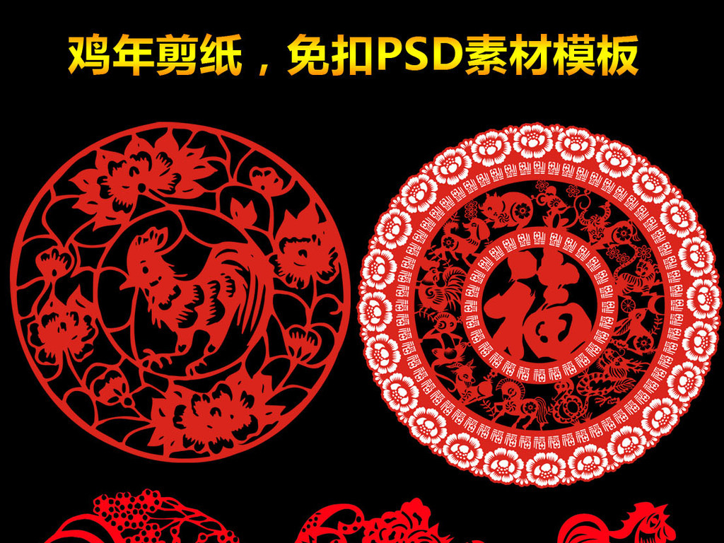 春节动物窗花剪纸步骤图解