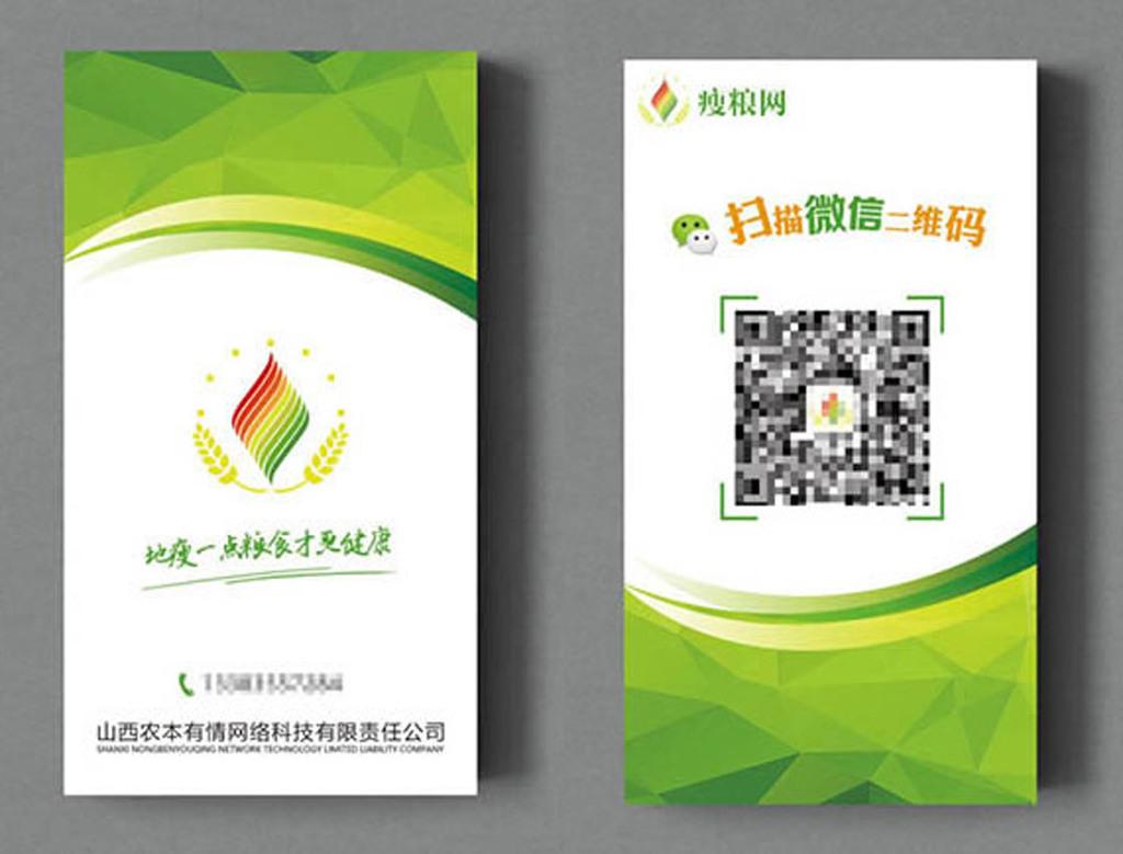 作品模板源文件可以编辑替换,设计作品简介: 绿色微信企业名片 位图