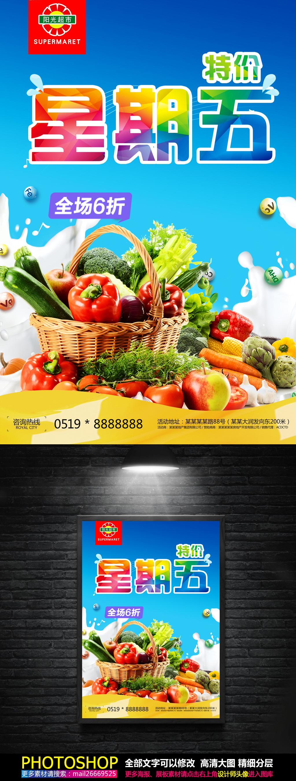 新鲜水果蔬菜超市促销特价海报