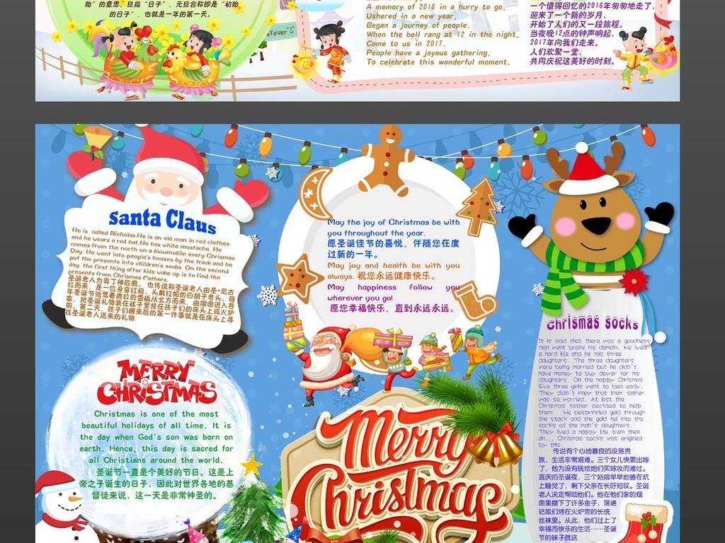 圣诞元旦新年快乐英语鸡年手抄报小报图片下载psd素材 元旦手抄报