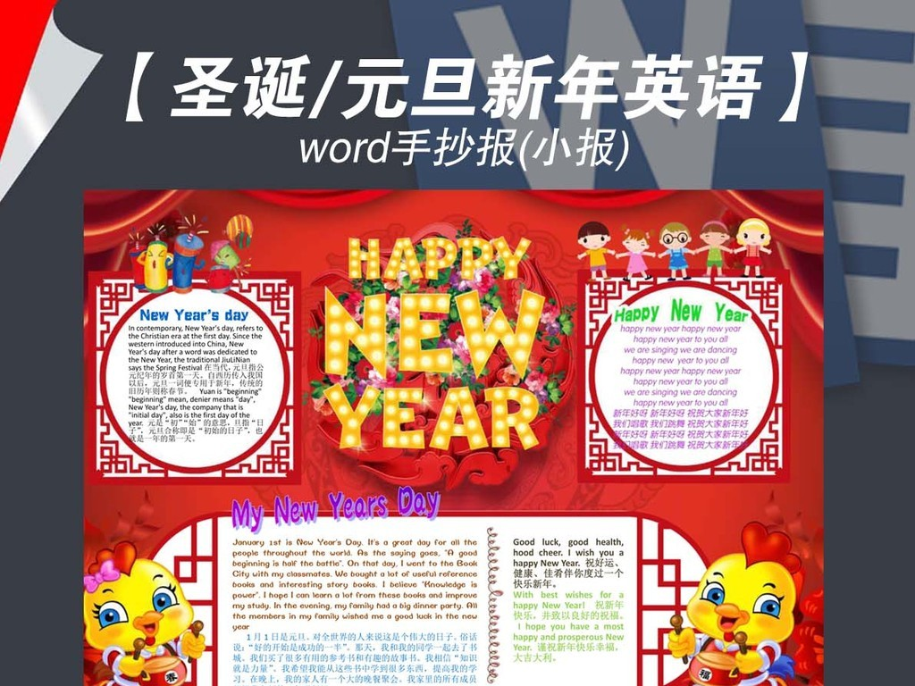 我图网提供精品流行圣诞元旦新年平安夜快乐英语手抄报小报模板素材图片