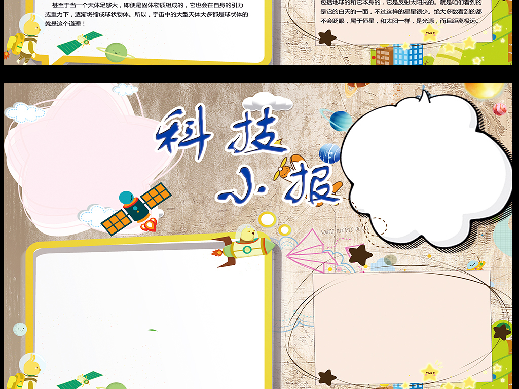 word科技小报a3科技小报 模板 word