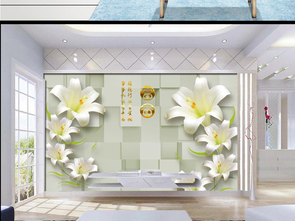 欧式方框家装壁画墙纸百合花电视背景百合花背景电视