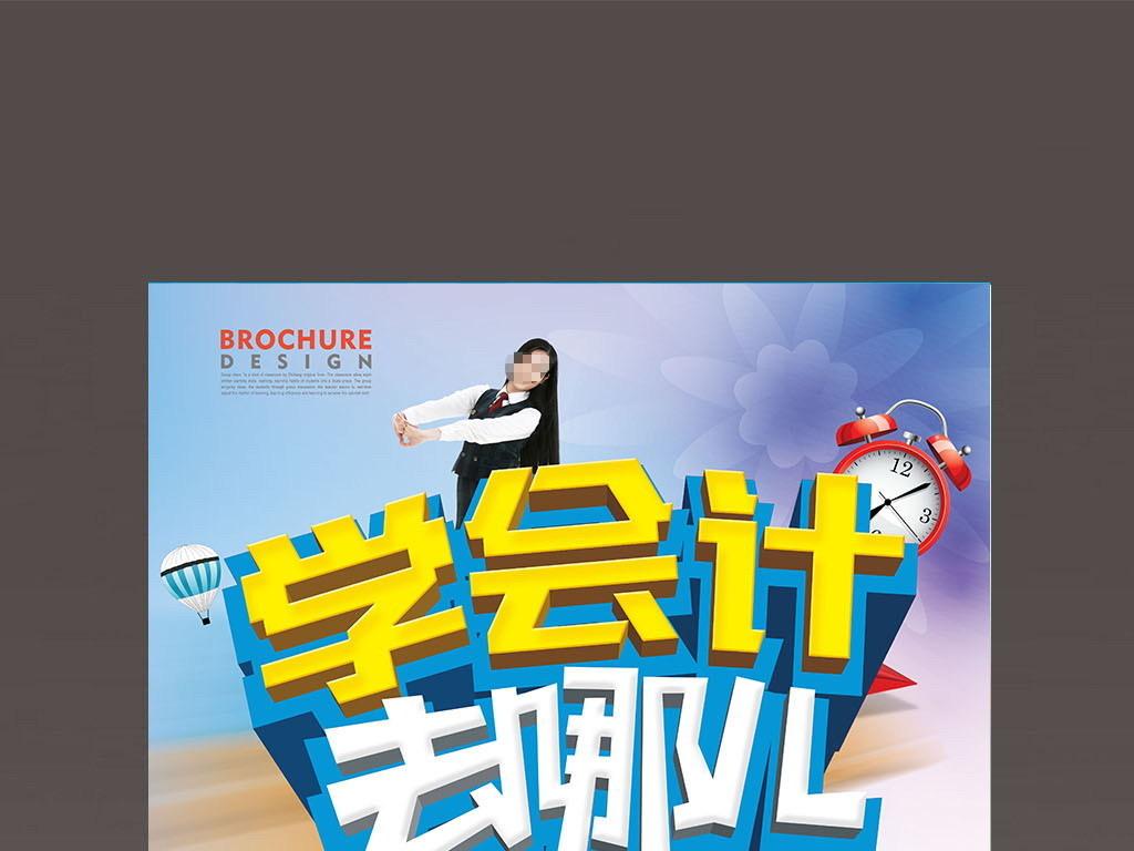 中国舞手绘海报