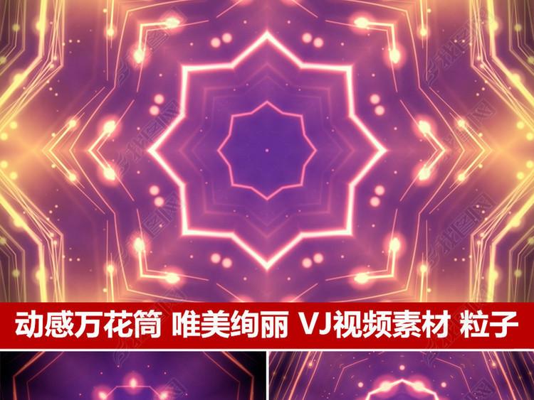 粒子星空动感VJ视频万花筒酒吧夜店开场片头