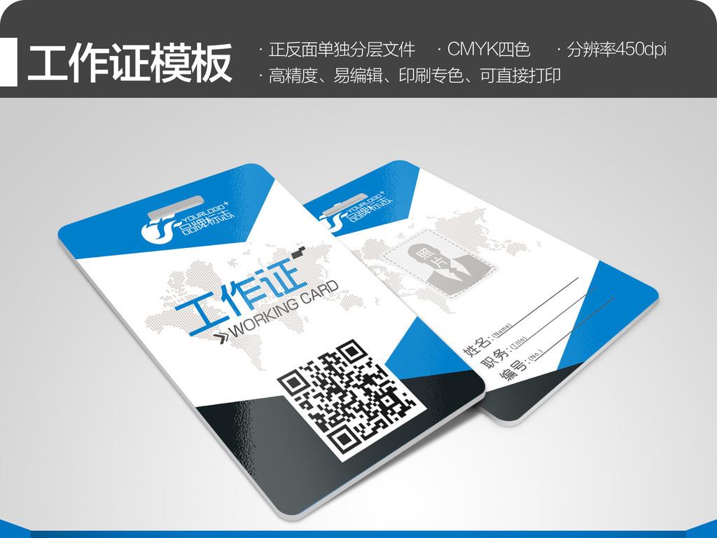 员工证工作卡工牌psd模板公司工作证商务工作证会议